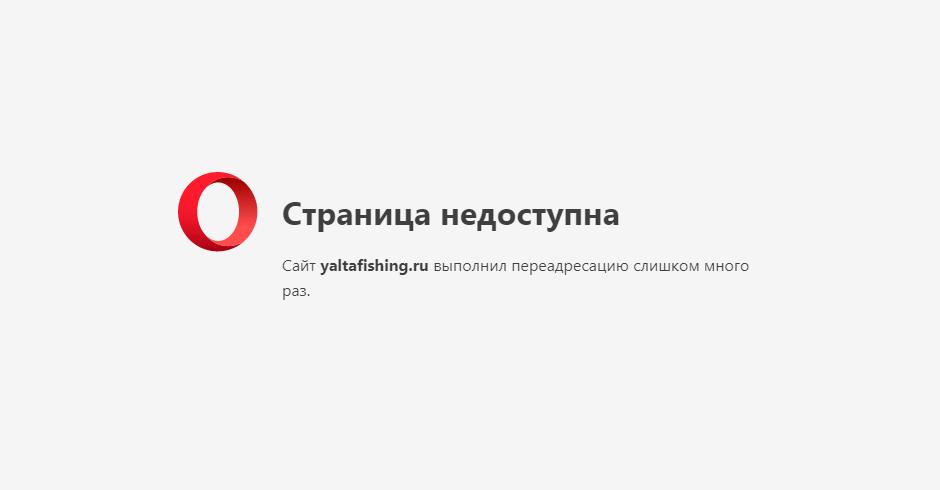 Opera Снимок_2018-05-22_112214_yaltafishing.ru.png