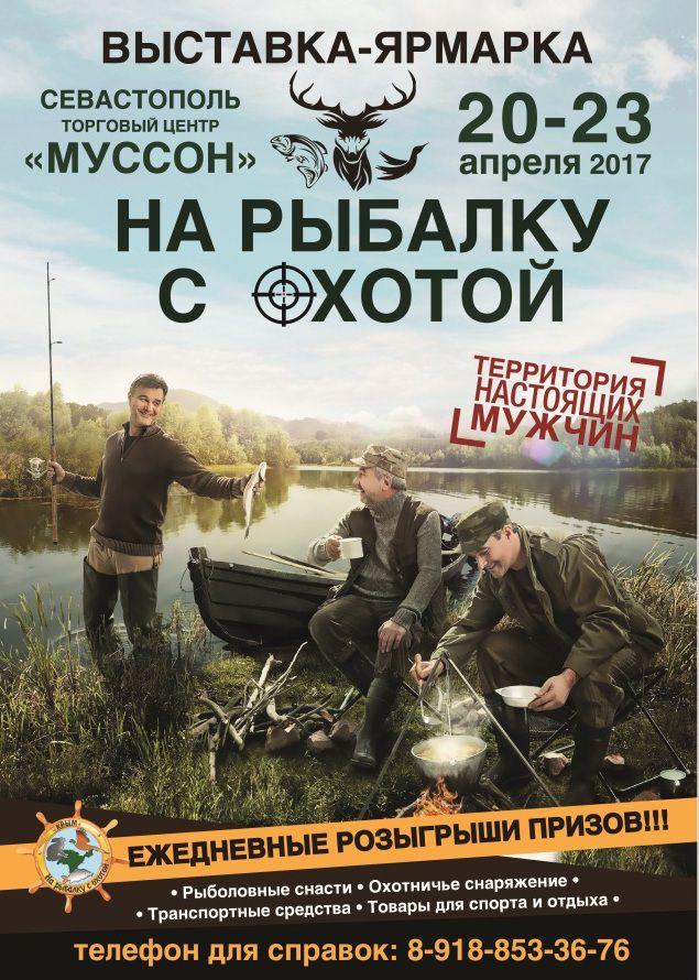 Реклама охоты и рыбалки