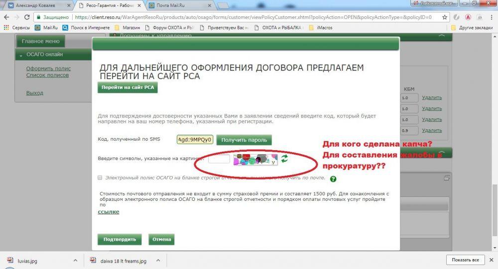 РЕСО_капча.jpg